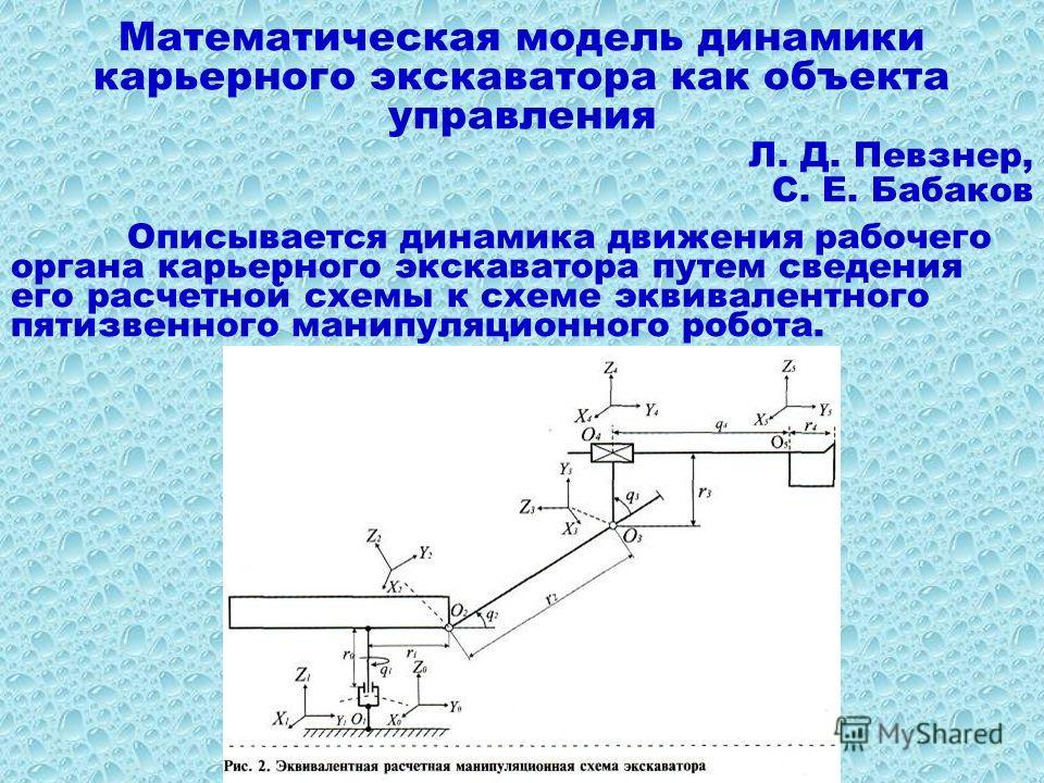 Математическая модель динамики карьерного экскаватора как объекта управления Л. Д. Певзнер, С. Е. Бабаков Описывается динамика движения рабочего органа карьерного экскаватора путем сведения его расчетной схемы к схеме эквивалентного пятизвенного мани