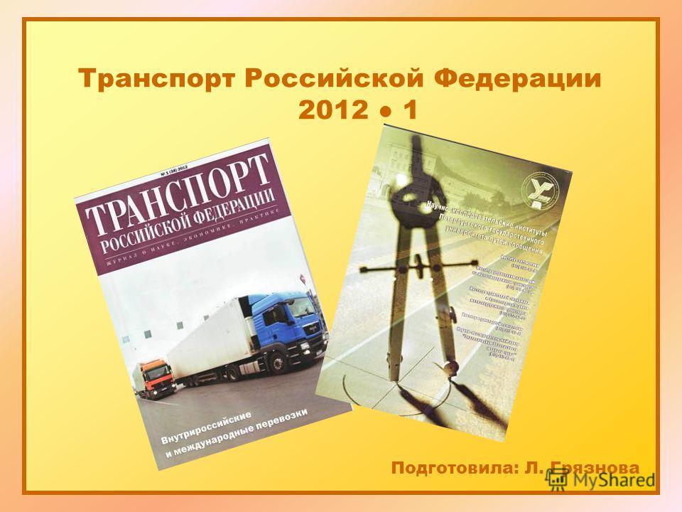 Транспорт Российской Федерации 2012 1 Подготовила: Л. Грязнова