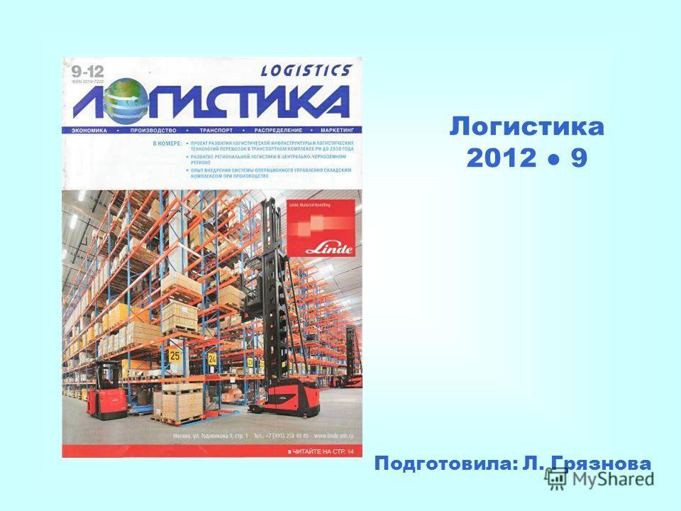 Логистика 2012 9 Подготовила: Л. Грязнова