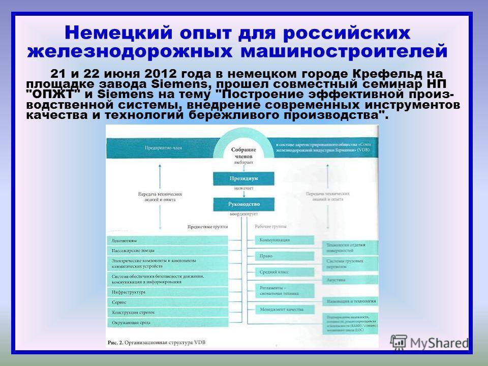 Немецкий опыт для российских железнодорожных машиностроителей 21 и 22 июня 2012 года в немецком городе Крефельд на площадке завода Siemens, прошел совместный семинар НП
