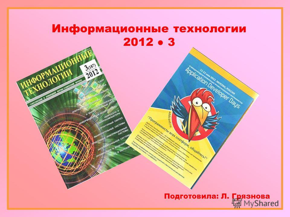 Информационные технологии 2012 3 Подготовила: Л. Грязнова
