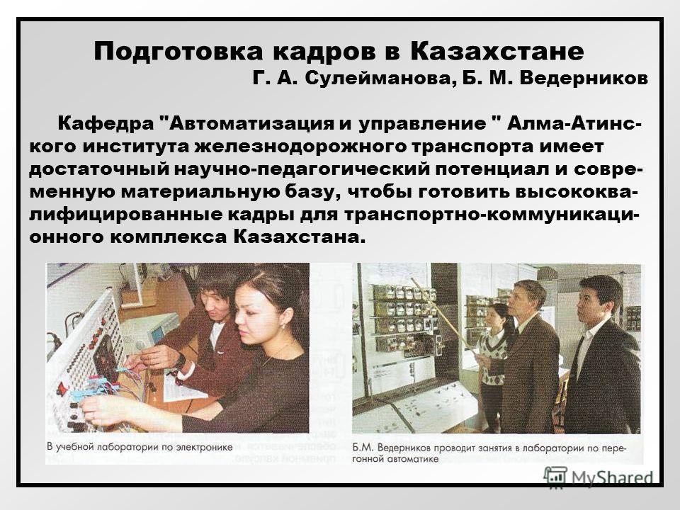 Подготовка кадров в Казахстане Г. А. Сулейманова, Б. М. Ведерников Кафедра