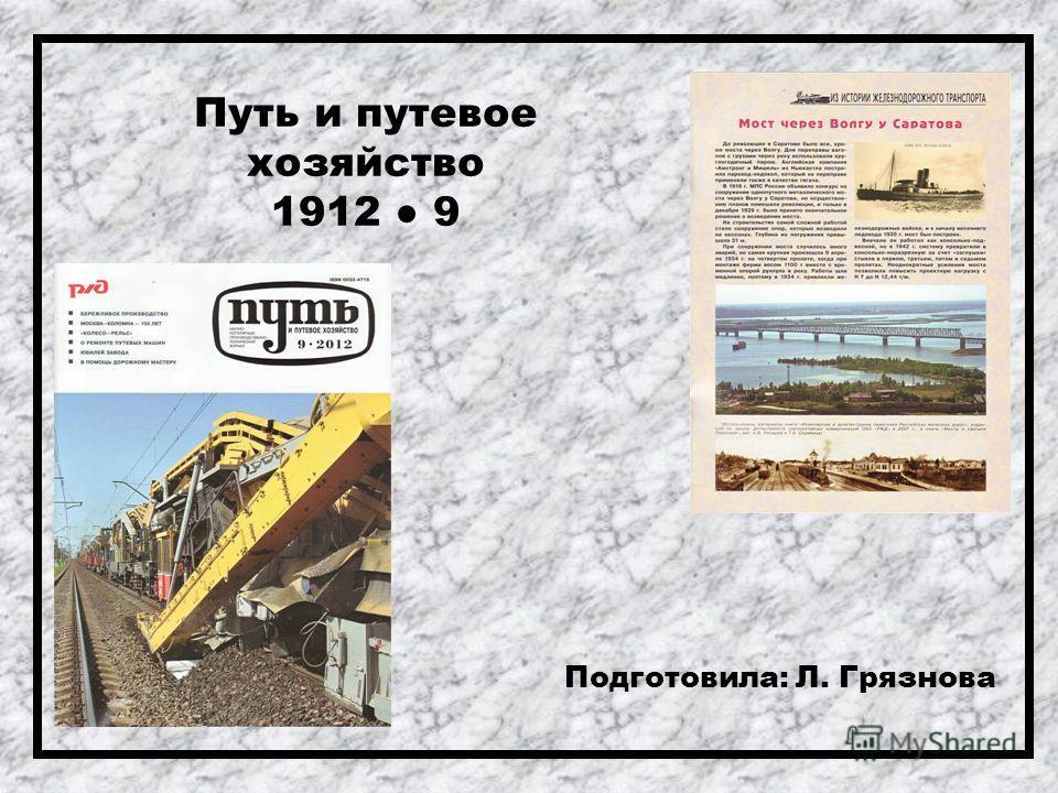 Путь и путевое хозяйство 1912 9 Подготовила: Л. Грязнова