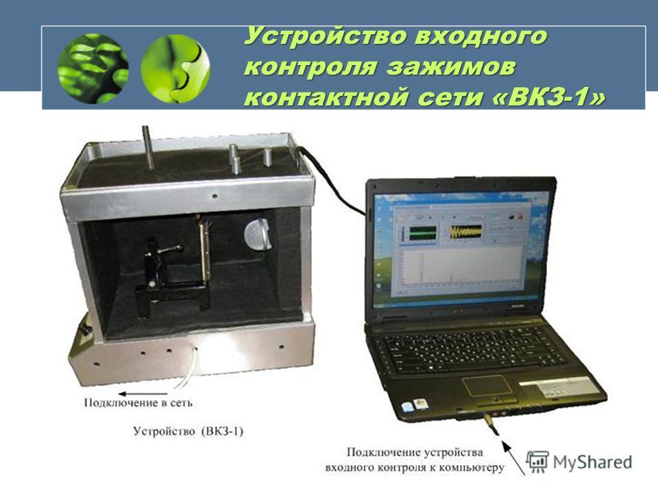 Устройство входного контроля зажимов контактной сети «ВКЗ-1»