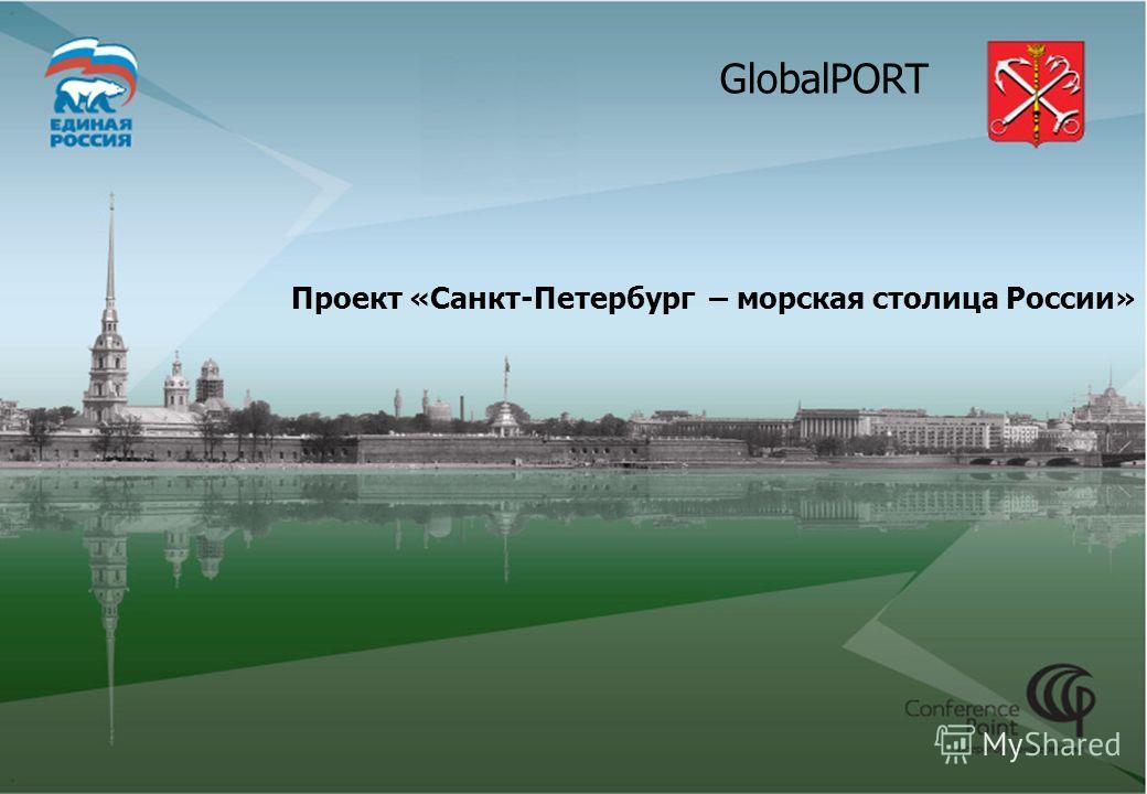 Проект «Санкт-Петербург – морская столица России» GlobalPORT