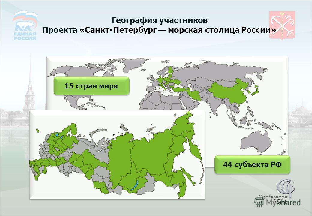 География участников Проекта «Санкт-Петербург морская столица России» 15 стран мира 44 субъекта РФ