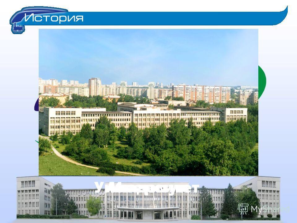 Институт АкадемияУниверситет
