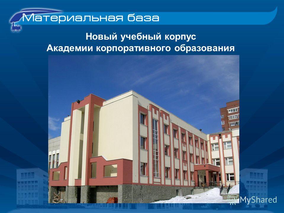 Новый учебный корпус Академии корпоративного образования