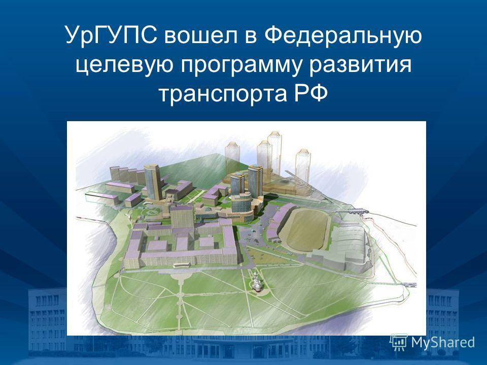 УрГУПС вошел в Федеральную целевую программу развития транспорта РФ