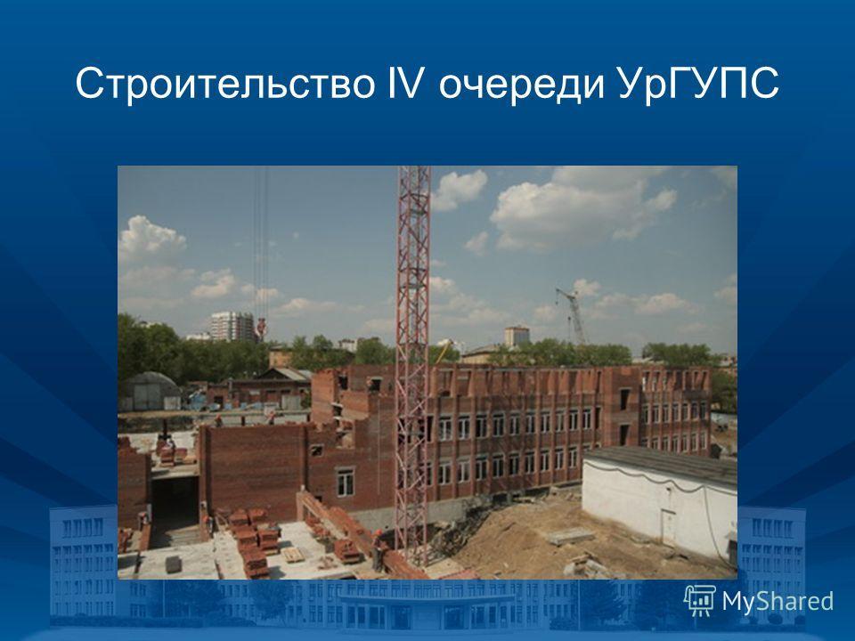 Строительство IV очереди УрГУПС