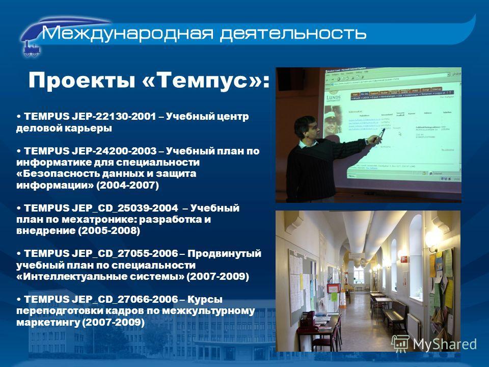 Проекты «Темпус»: TEMPUS JEP-22130-2001 – Учебный центр деловой карьеры TEMPUS JEP-24200-2003 – Учебный план по информатике для специальности «Безопасность данных и защита информации» (2004-2007) TEMPUS JEP_CD_25039-2004 – Учебный план по мехатронике