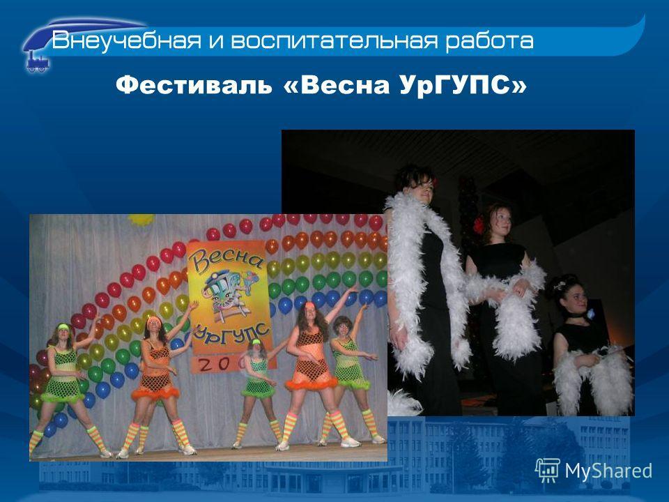 Фестиваль «Весна УрГУПС»