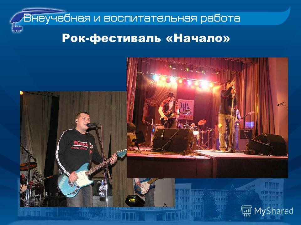Рок-фестиваль «Начало»