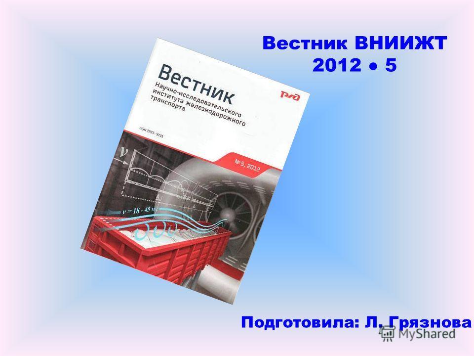 Вестник ВНИИЖТ 2012 5 Подготовила: Л. Грязнова