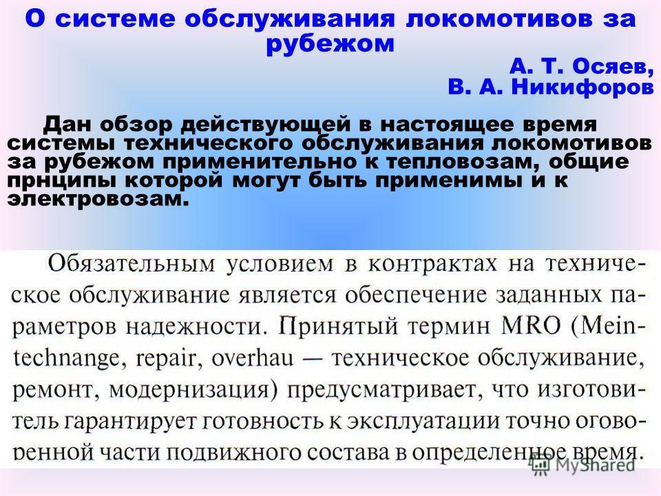 О системе обслуживания локомотивов за рубежом А. Т. Осяев, В. А. Никифоров Дан обзор действующей в настоящее время системы технического обслуживания локомотивов за рубежом применительно к тепловозам, общие прнципы которой могут быть применимы и к эле