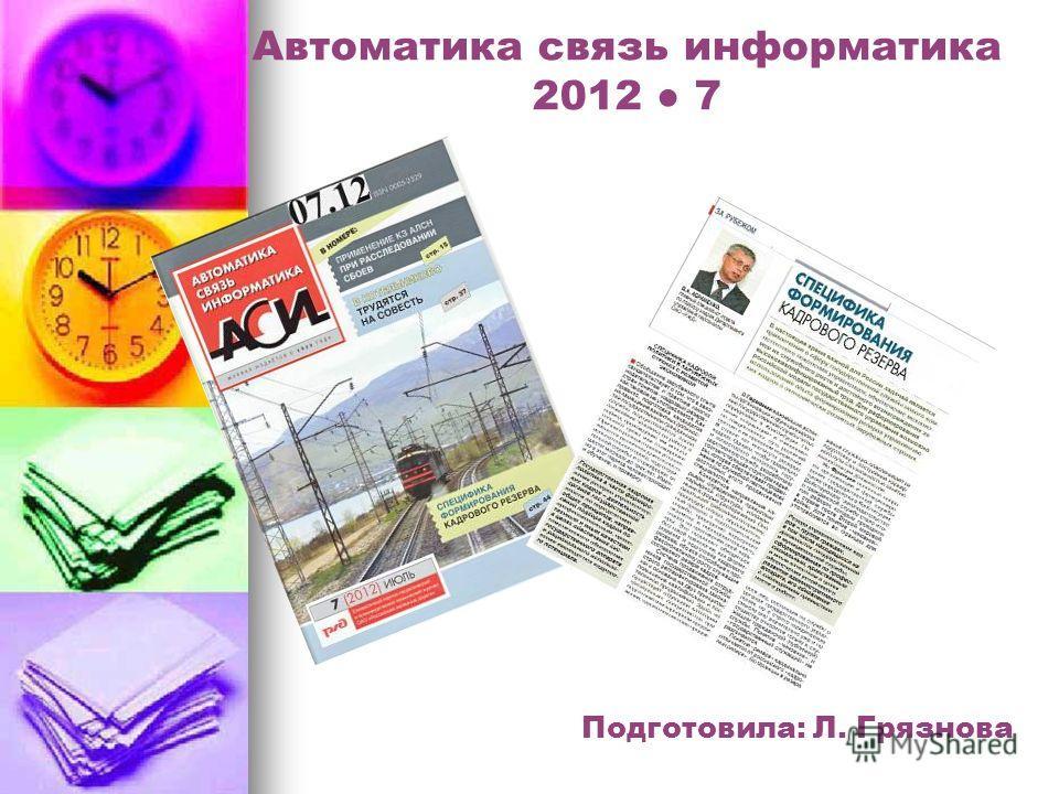 Автоматика связь информатика 2012 7 Подготовила: Л. Грязнова