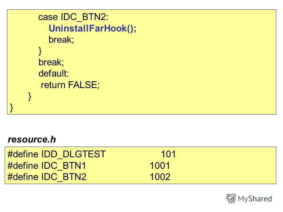 case IDC_BTN2: UninstallFarHook(); break; } break; default: return FALSE; } #define IDD_DLGTEST 101 #define IDC_BTN1 1001 #define IDC_BTN2 1002 resource.h