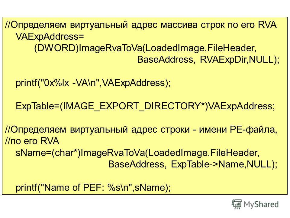 //Определяем виртуальный адрес массива строк по его RVA VAExpAddress= (DWORD)ImageRvaToVa(LoadedImage.FileHeader, BaseAddress, RVAExpDir,NULL); printf(