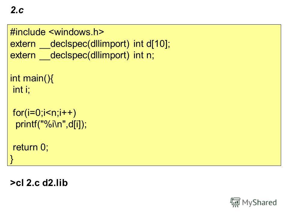 #include extern __declspec(dllimport) int d[10]; extern __declspec(dllimport) int n; int main(){ int i; for(i=0;icl 2.c d2.lib