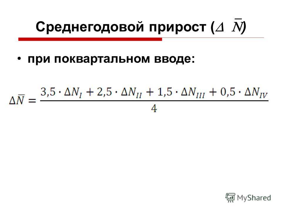 Среднегодовой прирост ( ) при поквартальном вводе: