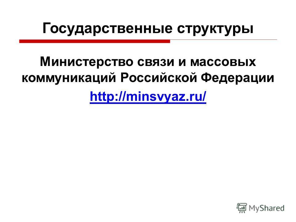 Министерство связи и массовых коммуникаций Российской Федерации http://minsvyaz.ru/ Государственные структуры