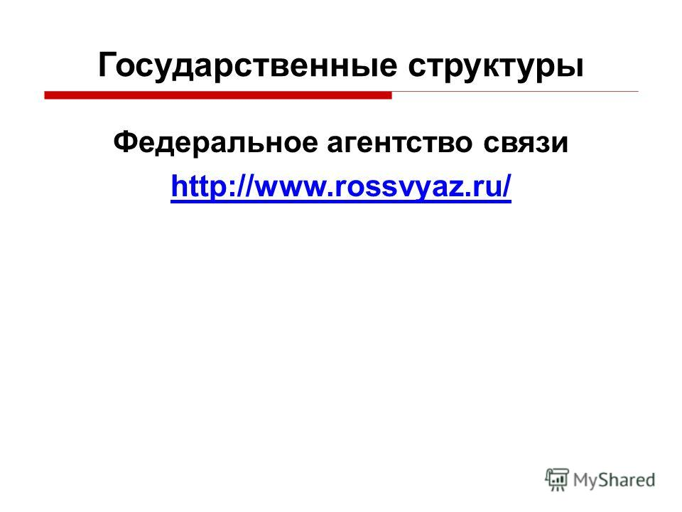 Федеральное агентство связи http://www.rossvyaz.ru/ Государственные структуры