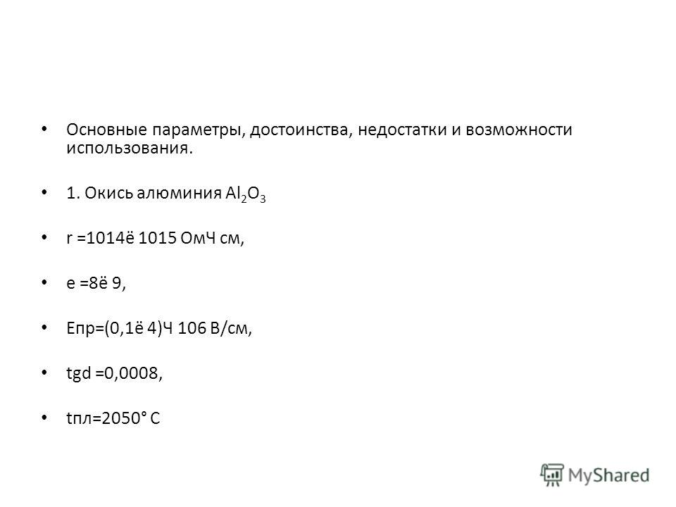 Основные параметры, достоинства, недостатки и возможности использования. 1. Окись алюминия Al 2 O 3 r =1014ё 1015 ОмЧ см, e =8ё 9, Епр=(0,1ё 4)Ч 106 В/см, tgd =0,0008, tпл=2050° С