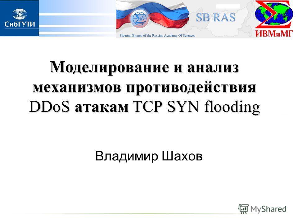 Моделирование и анализ механизмов противодействия DDoS атакам TCP SYN flooding Владимир Шахов
