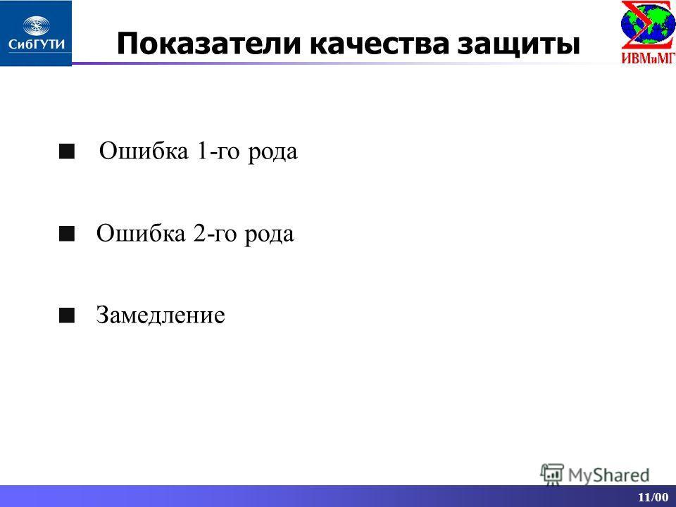 11/00 Показатели качества защиты Ошибка 1-го рода Ошибка 2-го рода Замедление