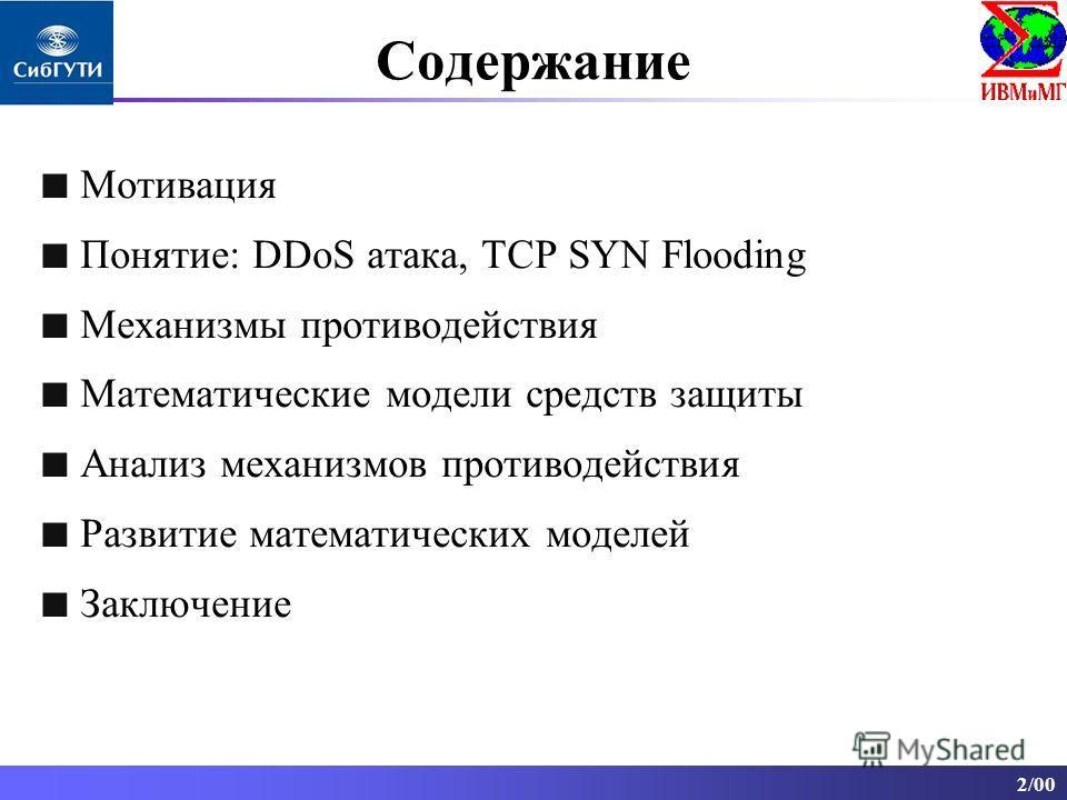 2/00 Содержание Мотивация Понятие: DDoS атака, TCP SYN Flooding Механизмы противодействия Математические модели средств защиты Анализ механизмов противодействия Развитие математических моделей Заключение