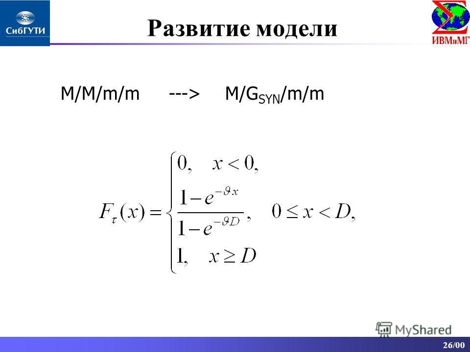 26/00 Развитие модели M/M/m/m ---> M/G SYN /m/m