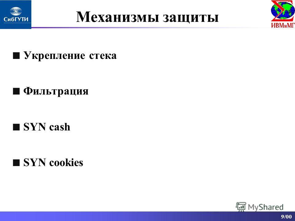 9/00 Укрепление стека Фильтрация SYN cash SYN cookies Механизмы защиты