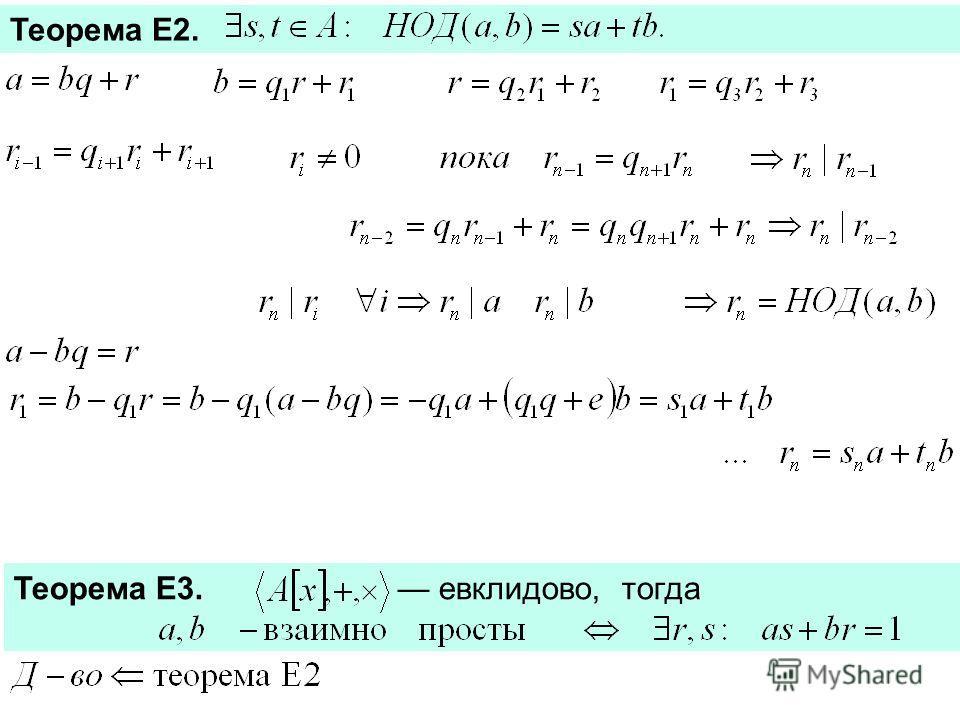 Теорема Е2. Теорема Е3. евклидово, тогда