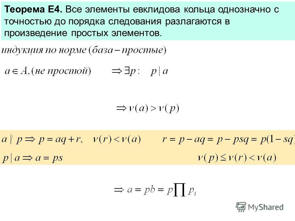 Теорема Е4. Все элементы евклидова кольца однозначно с точностью до порядка следования разлагаются в произведение простых элементов.