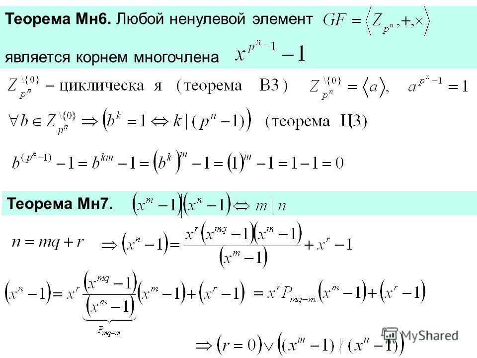 Теорема Mн6. Любой ненулевой элемент является корнем многочлена Теорема Mн7.