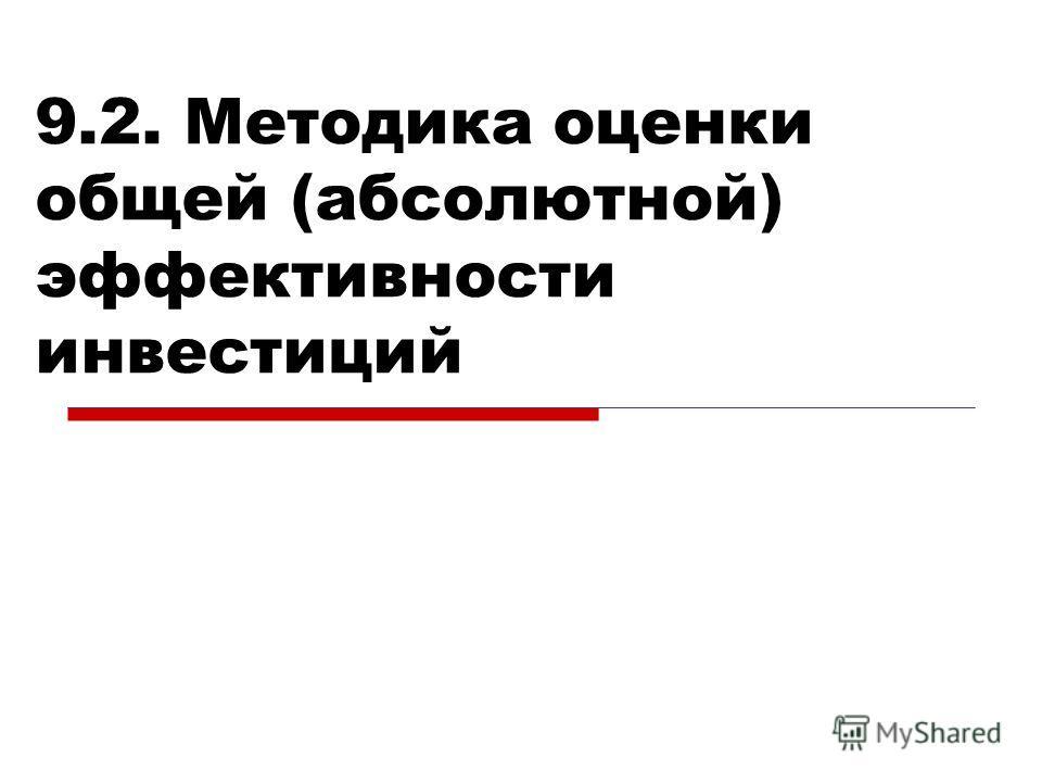 9.2. Методика оценки общей (абсолютной) эффективности инвестиций