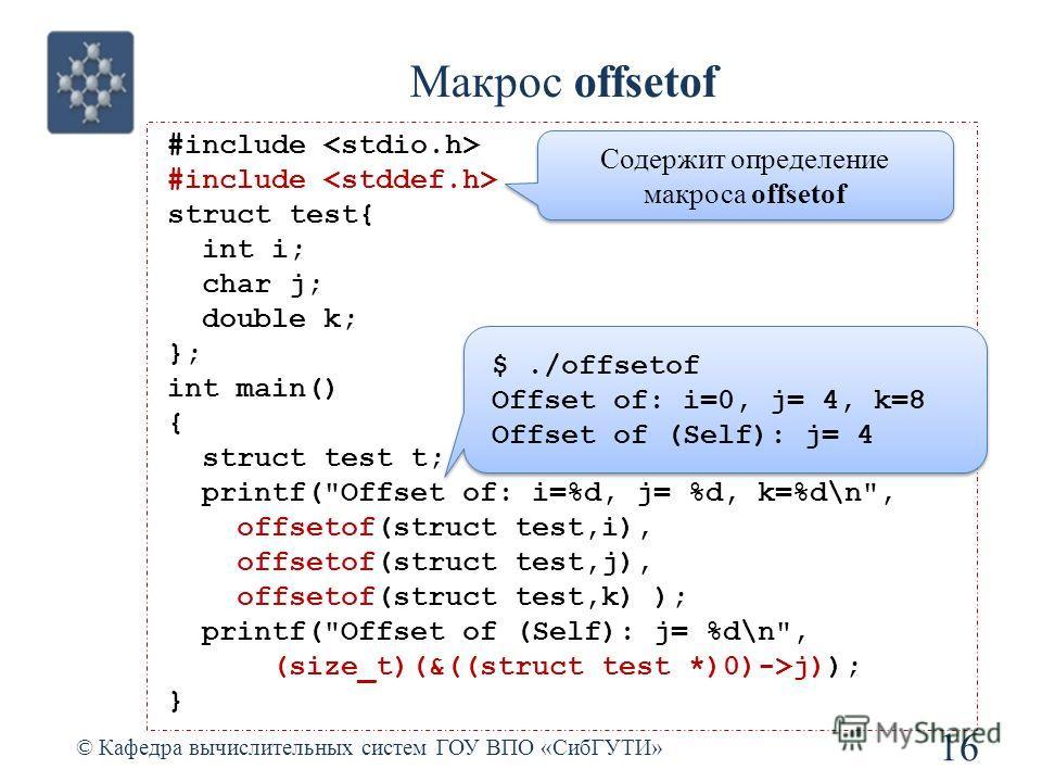 Макрос offsetof © Кафедра вычислительных систем ГОУ ВПО «СибГУТИ» 16 #include struct test{ int i; char j; double k; }; int main() { struct test t; printf(