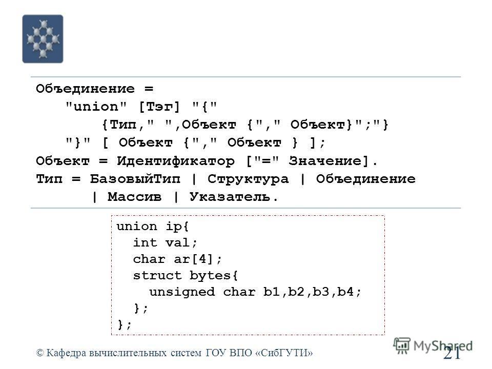 © Кафедра вычислительных систем ГОУ ВПО «СибГУТИ» 21 Объединение =
