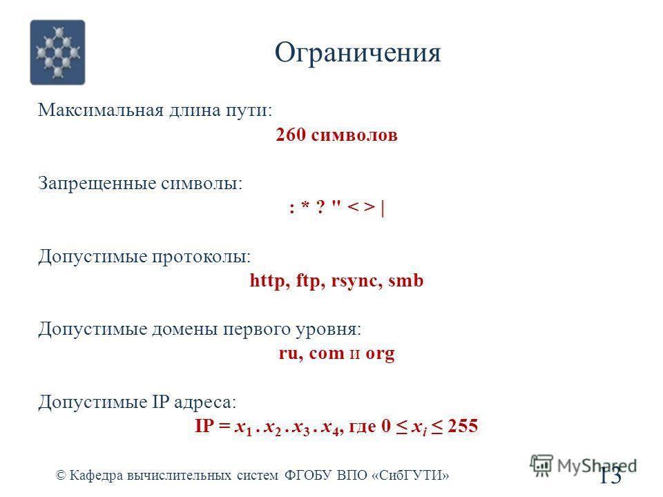 Ограничения © Кафедра вычислительных систем ФГОБУ ВПО «СибГУТИ» 13 Максимальная длина пути: 260 символов Запрещенные символы: : * ?