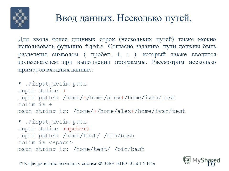 Ввод данных. Несколько путей. © Кафедра вычислительных систем ФГОБУ ВПО «СибГУТИ» 16 Для ввода более длинных строк (нескольких путей) также можно использовать функцию fgets. Согласно заданию, пути должны быть разделены символом ( пробел, +, : ), кото