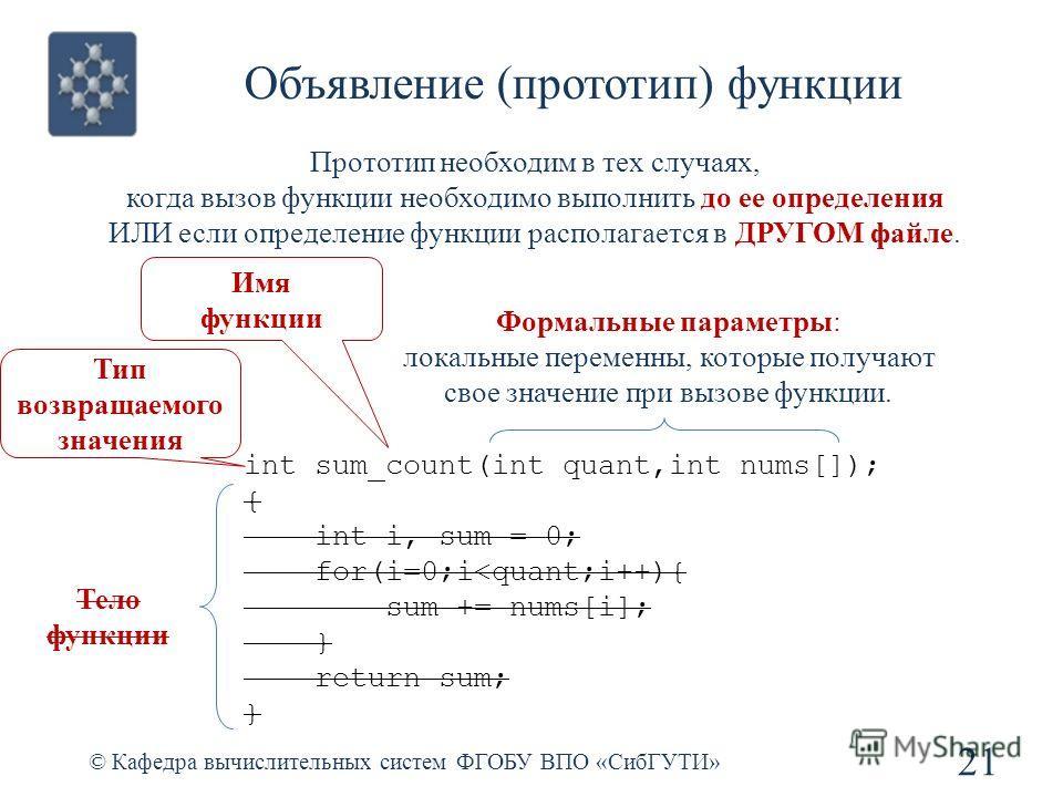 Объявление (прототип) функции © Кафедра вычислительных систем ФГОБУ ВПО «СибГУТИ» 21 int sum_count(int quant,int nums[]); { int i, sum = 0; for(i=0;i