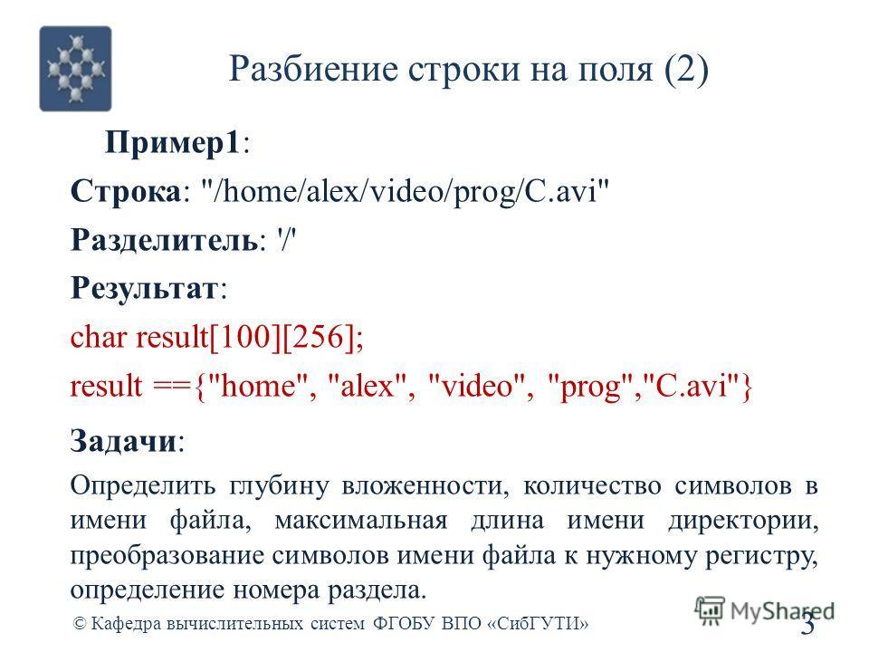 Разбиение строки на поля (2) © Кафедра вычислительных систем ФГОБУ ВПО «СибГУТИ» 3 Пример1: Строка: