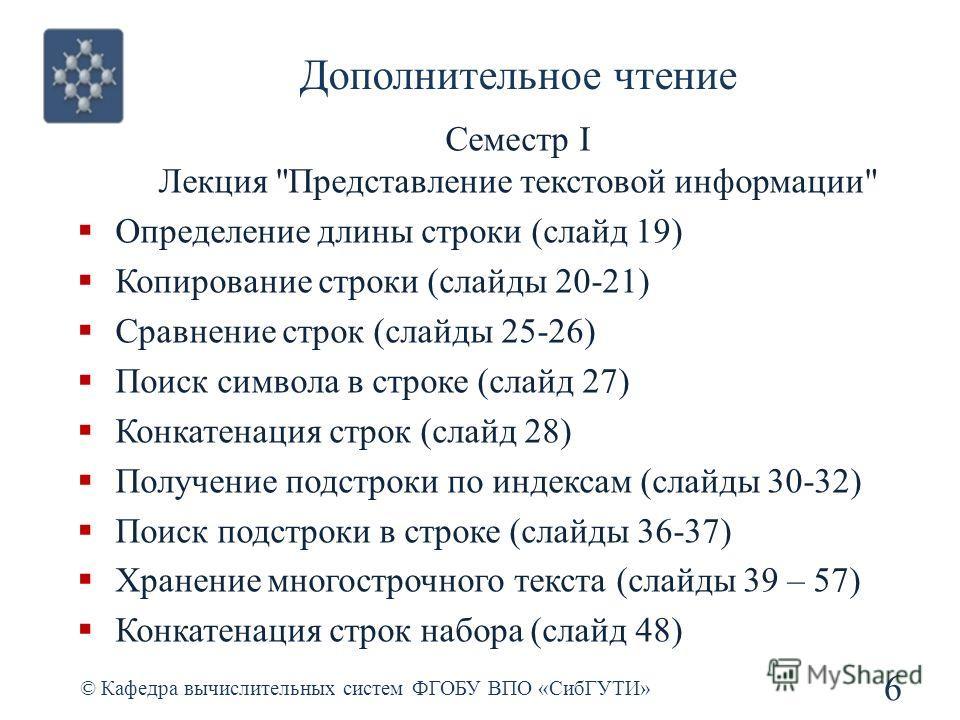 Дополнительное чтение © Кафедра вычислительных систем ФГОБУ ВПО «СибГУТИ» 6 Семестр I Лекция