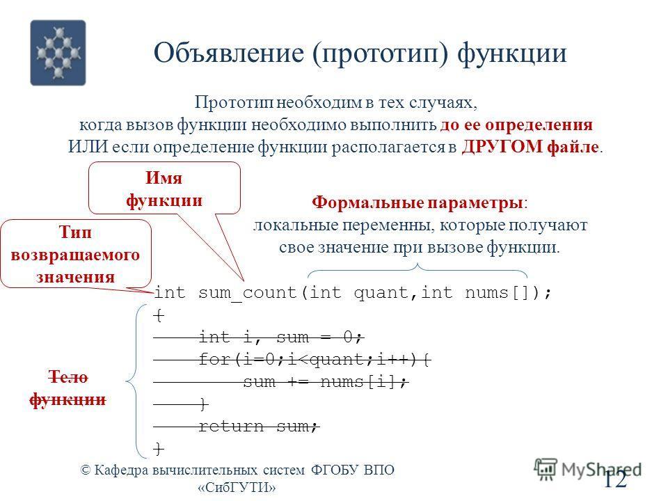 Объявление (прототип) функции © Кафедра вычислительных систем ФГОБУ ВПО «СибГУТИ» 12 int sum_count(int quant,int nums[]); { int i, sum = 0; for(i=0;i