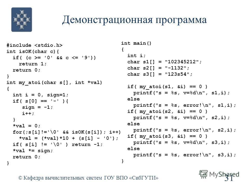 Демонстрационная программа 31 © Кафедра вычислительных систем ГОУ ВПО «СибГУТИ» #include int isOK(char c){ if( (c >= '0' && c