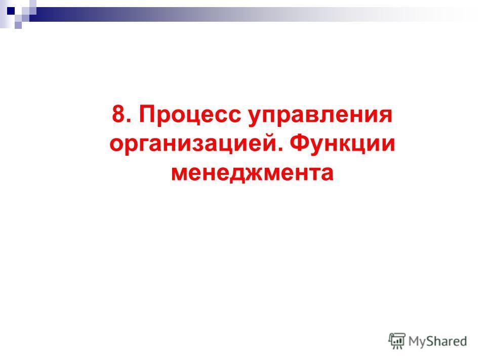 8. Процесс управления организацией. Функции менеджмента