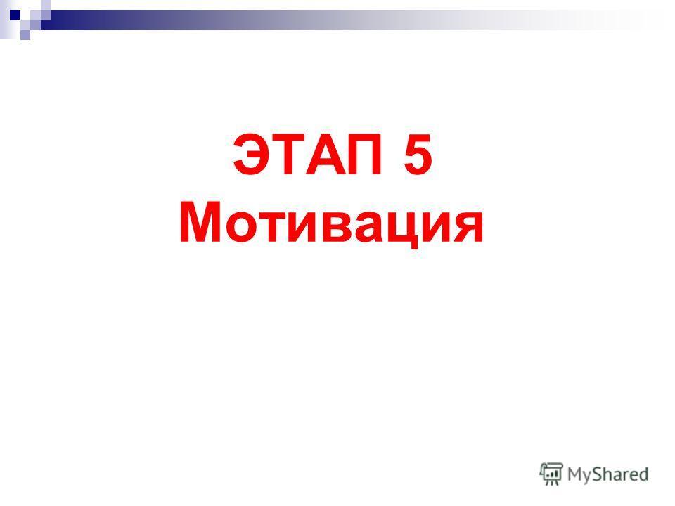 ЭТАП 5 Мотивация