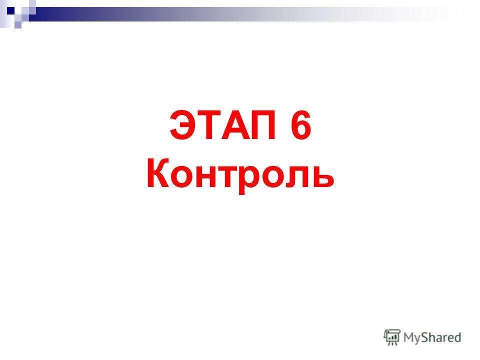 ЭТАП 6 Контроль