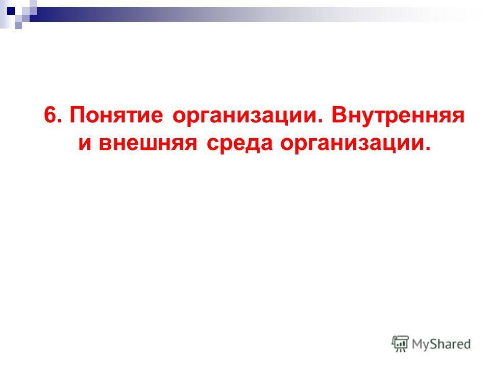 6. Понятие организации. Внутренняя и внешняя среда организации.