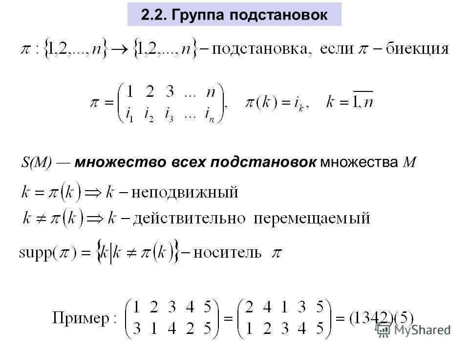 2.2. Группа подстановок S(M) множество всех подстановок множества M